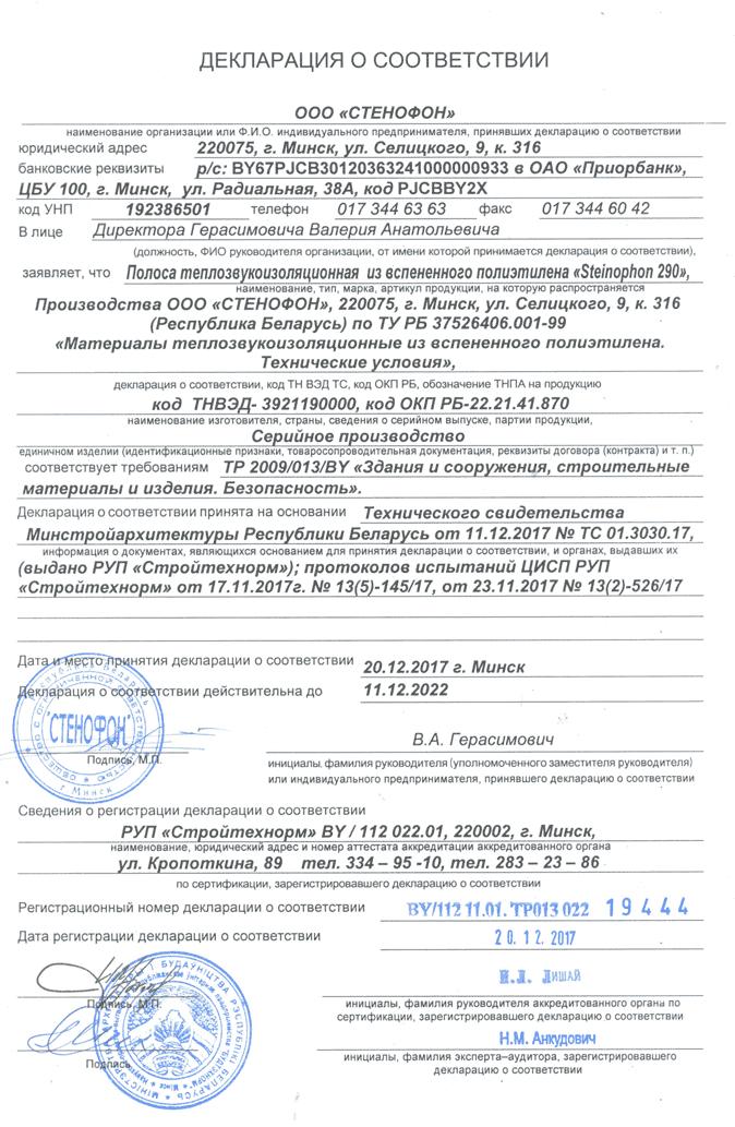 Загрузить декларация о соответствии Steinophon 290 в формате PDF