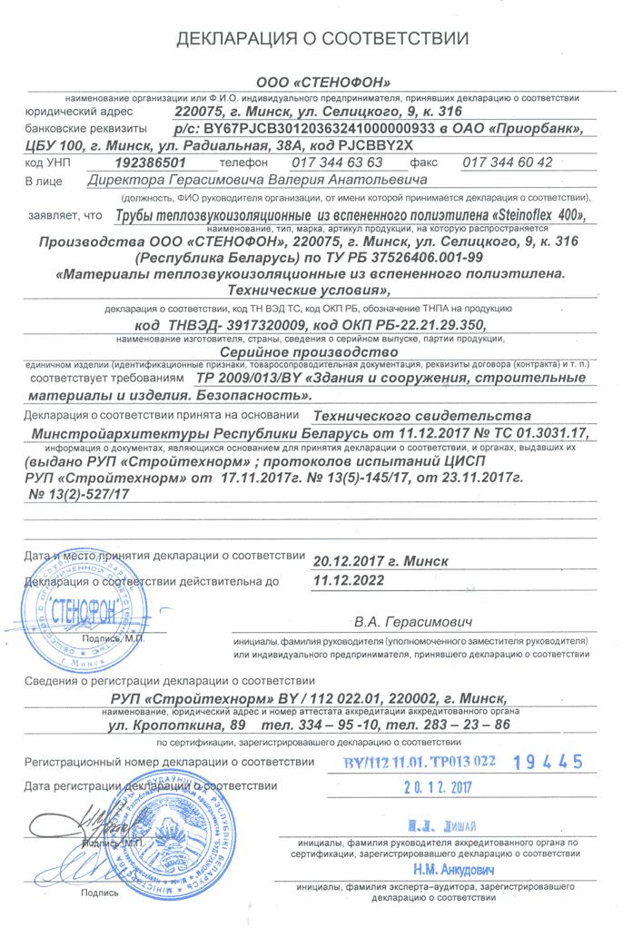 Загрузить декларацию соответствия трубной изоляции в формате PDF