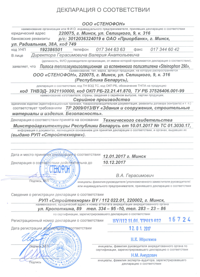 Декларация о соответствии Steinophon 290