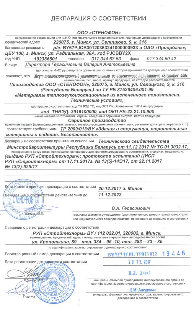Загрузить декларацию соответствия на Жгут теплоизоляционный Steinoflex 400 в формате PDF
